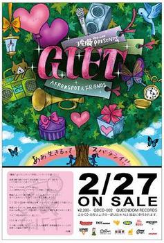 gift_flier_front.jpg